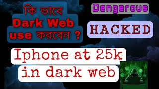 How to access Dąrk web Safely by using by Tor Browser