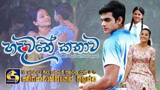 hadawathe-kathawa-upcoming-drama