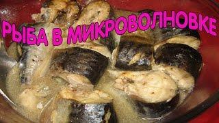 Рыба в микроволновке \ рецепт приготовления вкусной скумбрии