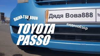 Toyota Passo/ Daihatsu Boon Тойота Пассо/Дайхатцу Бун