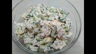 Потрясающе Вкусный Салат   Такой никогда не приедается Новогодний салат