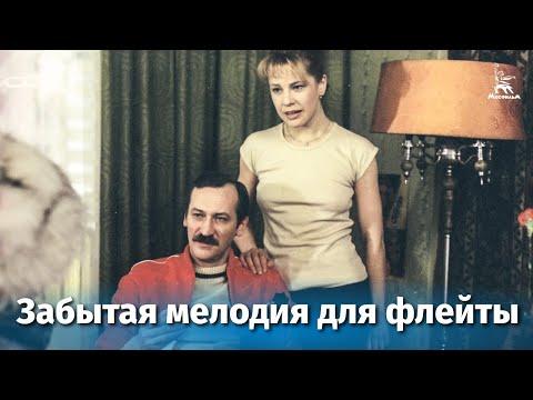 Забытая мелодия для флейты. Серия 1 (драма, реж. Эльдар Рязанов, 1987 г.)