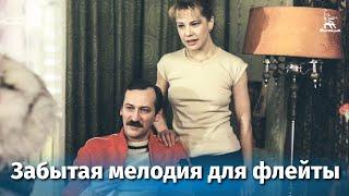 Забытая мелодия для флейты. Серия 1 (трагикомедия, реж. Эльдар Рязанов, 1987 г.)