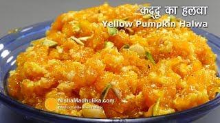 Kashi Halwa  कदद हलव - नवरतर वरत क लय  Yellow Pumpkin Halwa