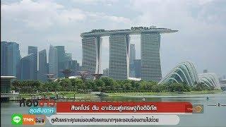 สิงคโปร์-ดัน-อาเซียนสู่เศรษฐกิจดิจิทัล