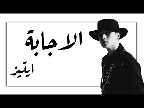 """ATEEZ """" ANSWER """" Arabic Sub // أغنية ايتيز الجديدة بعنوان """" الاجابة """" مترجمة للعربية"""