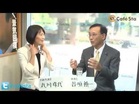 谷垣禎一幹事長に意気込みと抱負を聞く!(2014.9.22)