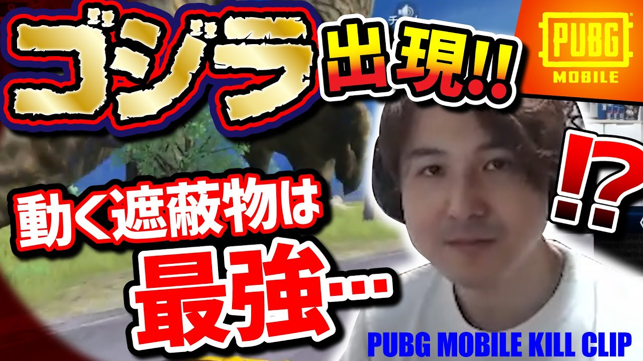 【キルクリップ集】最強戦術をひらめいたけど...【PUBG MOBILE】