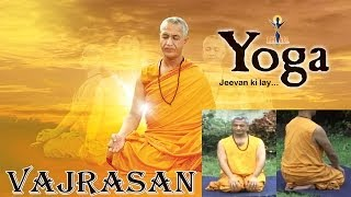Vajrasan - Your Yoga Gym - Hindi