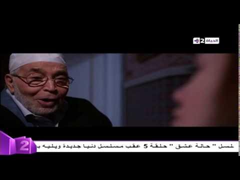 دنيا جديدة - مشهد رائع للفنان حسن يوسف لتجسيد دور الأب الحقيقى لنصيحة إبنته بالحب الحلال بين الأزواج