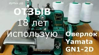 <b>Оверлок</b> GN1-2D (51класс)/Часть1/ОТЗЫВ на мой китайский ...