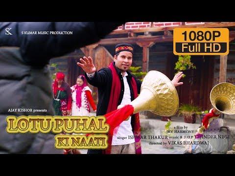 Lotu Puhal Ki Naati || Ishwar Thakur || S Kumar Music Production