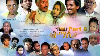 BAHRNA   New Eritrean movie ፍልም ትማሊ Part 8