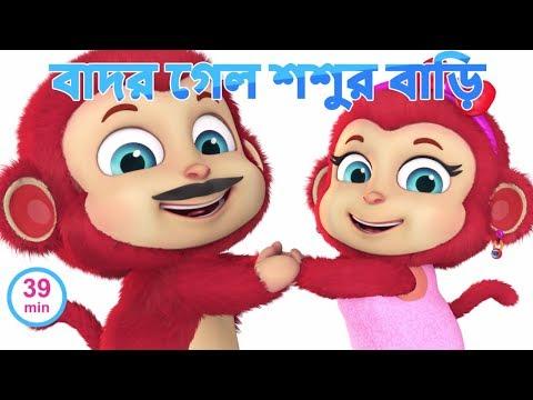 The Monkey Song   Bandar Ka Sasural   Bengali Rhymes For Children   Jugnu Kids Bangla