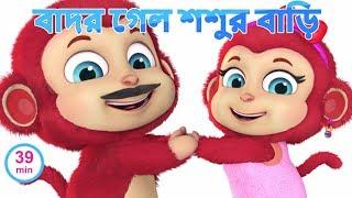 The Monkey Song | Bandar Ka Sasural | Bengali Rhymes for children | Jugnu Kids Bangla