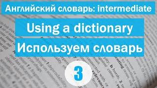 Using a dictionary ||Использование словаря|| Английский словарь: уровень INTERMEDIATE || Урок #3
