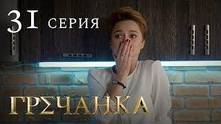 Гречанка. Сериал. Серия 31.