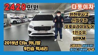 2019년 더뉴 카니발 럭셔리! 완전무사고/신차보증/1…