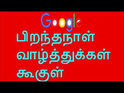 பிறந்தநாள் வாழ்த்துக்கள் கூகுள் Happy Birthday Google
