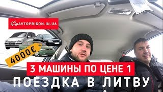 3 тачки по цене 1: Opel Astra, Hyundai Getz и Ford Mondeo из Литвы без растаможки / Avtoprigon.in.ua