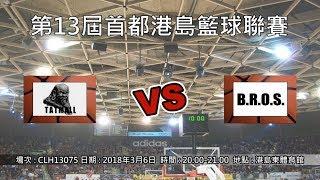 第13屆首都港島籃球聯賽 - 達摩 vs B.R.O.S.