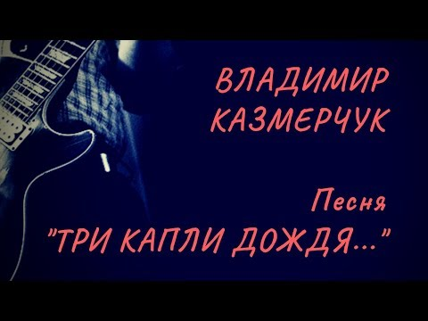 """Три капли дождя..."" - Владимир Казмерчук. Песня на Конкурс. Апрель"