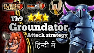 Th9 attack strategy 2018 | Groundator | Hindi | Walker 456 | coc | clash of clans