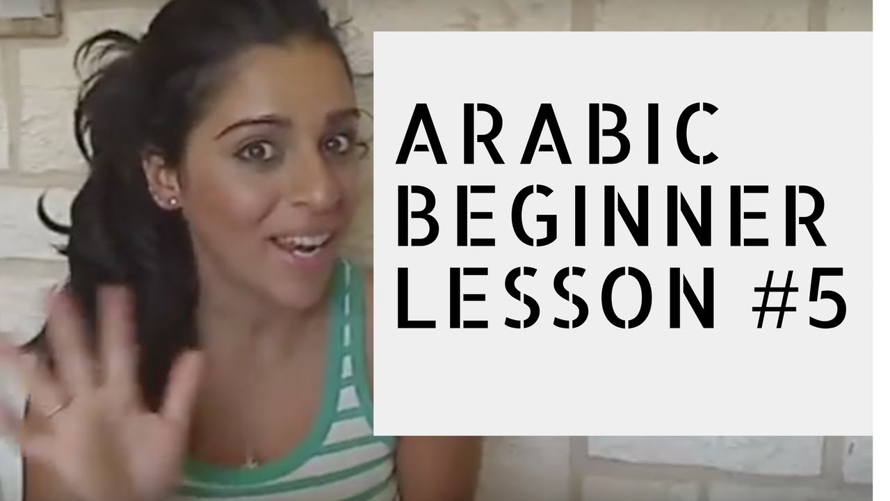Arabic Beginner Lesson 5-  Good Morning!