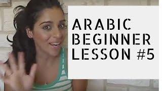 Arabic Beginner Lesson 5-  Good Morning!