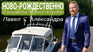 """Свадьба в """"Ново-Рождественно"""" Павел и Александра [отчет]"""