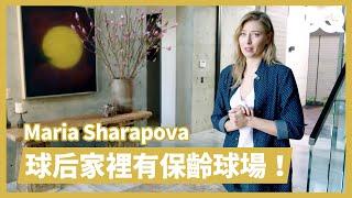 莎拉波娃家沒有網球場但有保齡球場!日式風格豪宅耗時三年完工 打開名人豪宅