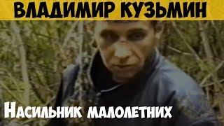Владимир Кузьмин. Серийный убийца, маньяк. Насильник малолетних