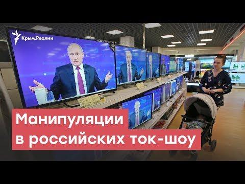 Скандалы, интриги, расследования: манипуляции в российских ток-шоу | StopFake News