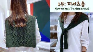 [티셔츠 숄]1부 How to knit T-shirt …
