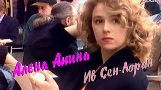 Смотреть клип Алена Апина - Ив Сен-Лоран