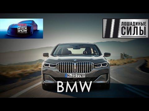 BMW 7 Series G11 (рестайлинг) Седан