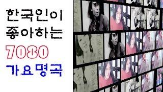한국인이 좋아하는 7080 가요명곡 모음