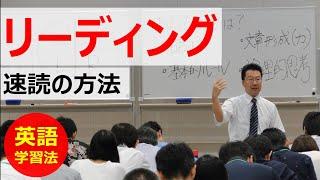 【英語学習法】リーディング 速読の方法