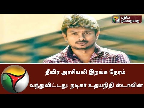 Time comes to enter into Full Time Politics, says Actor Udhayanidhi Stalin   #UdhayanidhiStalin
