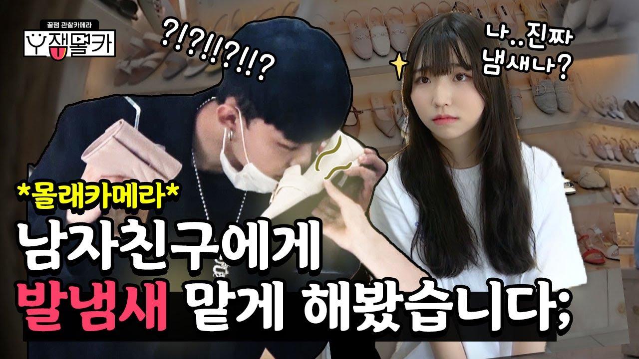 (반전주의) 여친에게서 X냄새가 난다..... 남친의 반응은!?│Y잼몰카 1화│관찰카메라