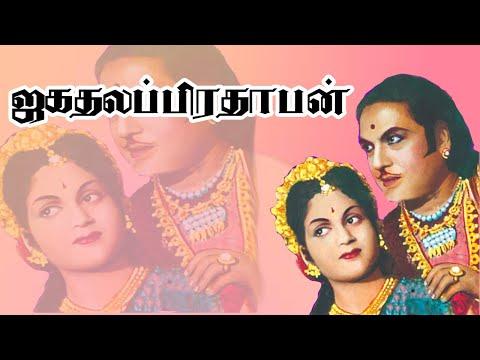 JAGATHALA PRATAPAN || ஜெகதலப் பிரதாபன் || 1944 || old Movie Collections || P.U.Chinnappa || Rare ||