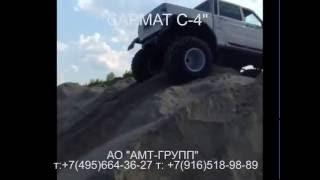 Трамп лин 4х4 новом Российском колесном вездеходе Сармат