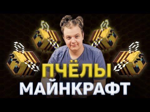 ЖЕСТОКИЙ ПРАНК ОТ СОНИ  РЕАКЦИЯ ПЯТЁРКИ НА ПЧЁЛ В МАЙНКРАФТЕ  нарезка ФугаТВ