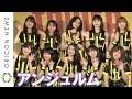 アンジュルム、初のパリ公演 オフの過ごし方でリーダー和田が暴走 シングル『泣けないぜ・・・共感詐欺/Uraha=Lover』発売イベント