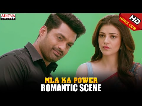 MLA Ka Power Scenes || Kajal Aggarwal Romantic Scene || Nandamuri Kalyanram, Kajal Aggarwal