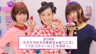 【シノバニ】99回目は、今が旬の「イチゴ」をテーマにしたリサーチ報告☆...