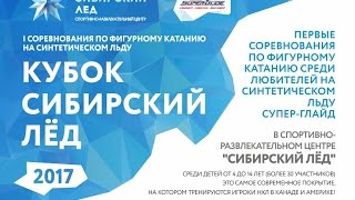 видео Клуб фигурного катания «Сибирский лед»