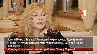 webкамера   Камера Установлена  Выступление Ирины Билык В Харькове   27 03 2017