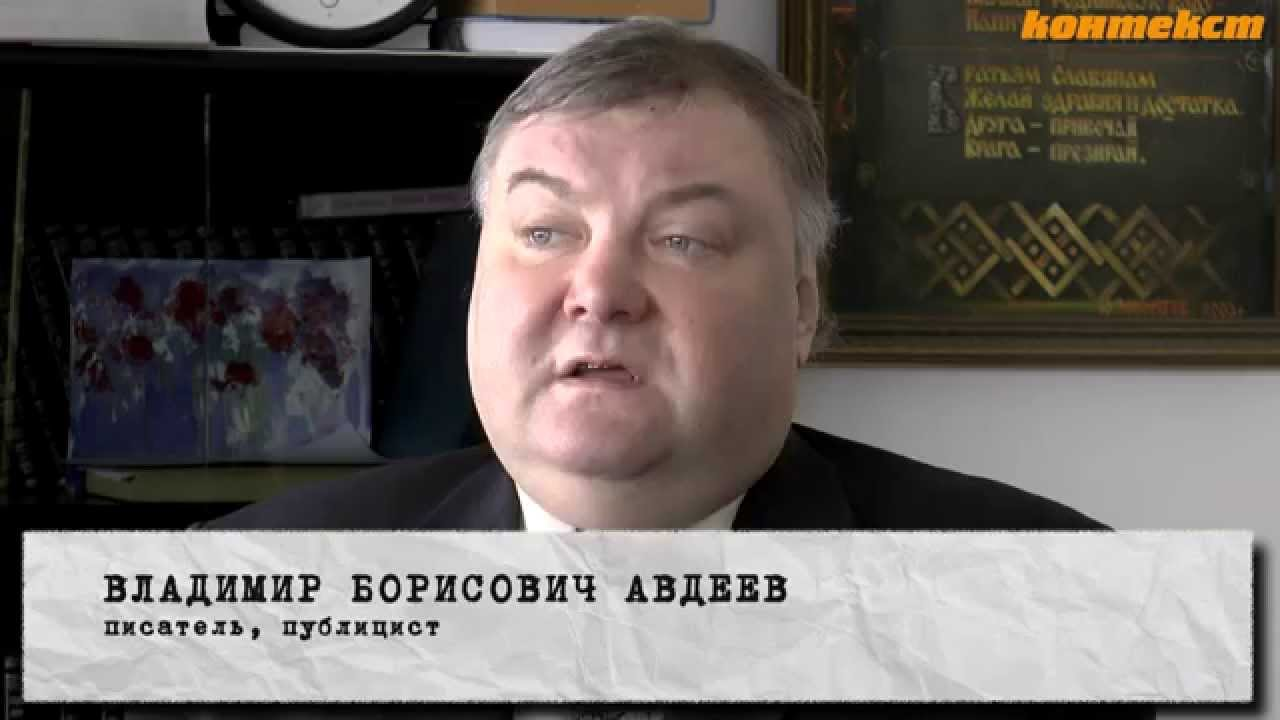 Картинки по запросу ВЛАДИМИР АВДЕЕВ