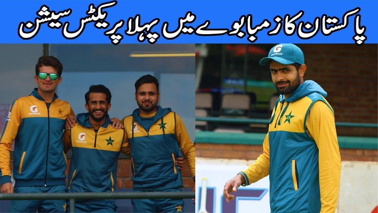 Pakistan Cricket Team 1st Practice session I PakvsZim 1st T20 I